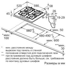 Газовая варочная панель Neff  T26CA52S0 | Rustirka.RU - Интернет-магазин надежной бытовой техники в Москве