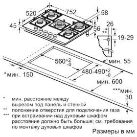 Газовая варочная панель Neff T27CS59S0 | Rustirka.RU - Интернет-магазин надежной бытовой техники в Москве